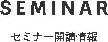 SEMINAR セミナー開講情報