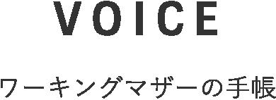VOICE 手帳へのご意見