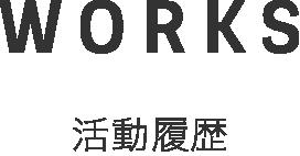 WORKS 活動履歴