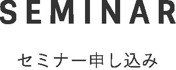SEMINAR セミナー申し込み