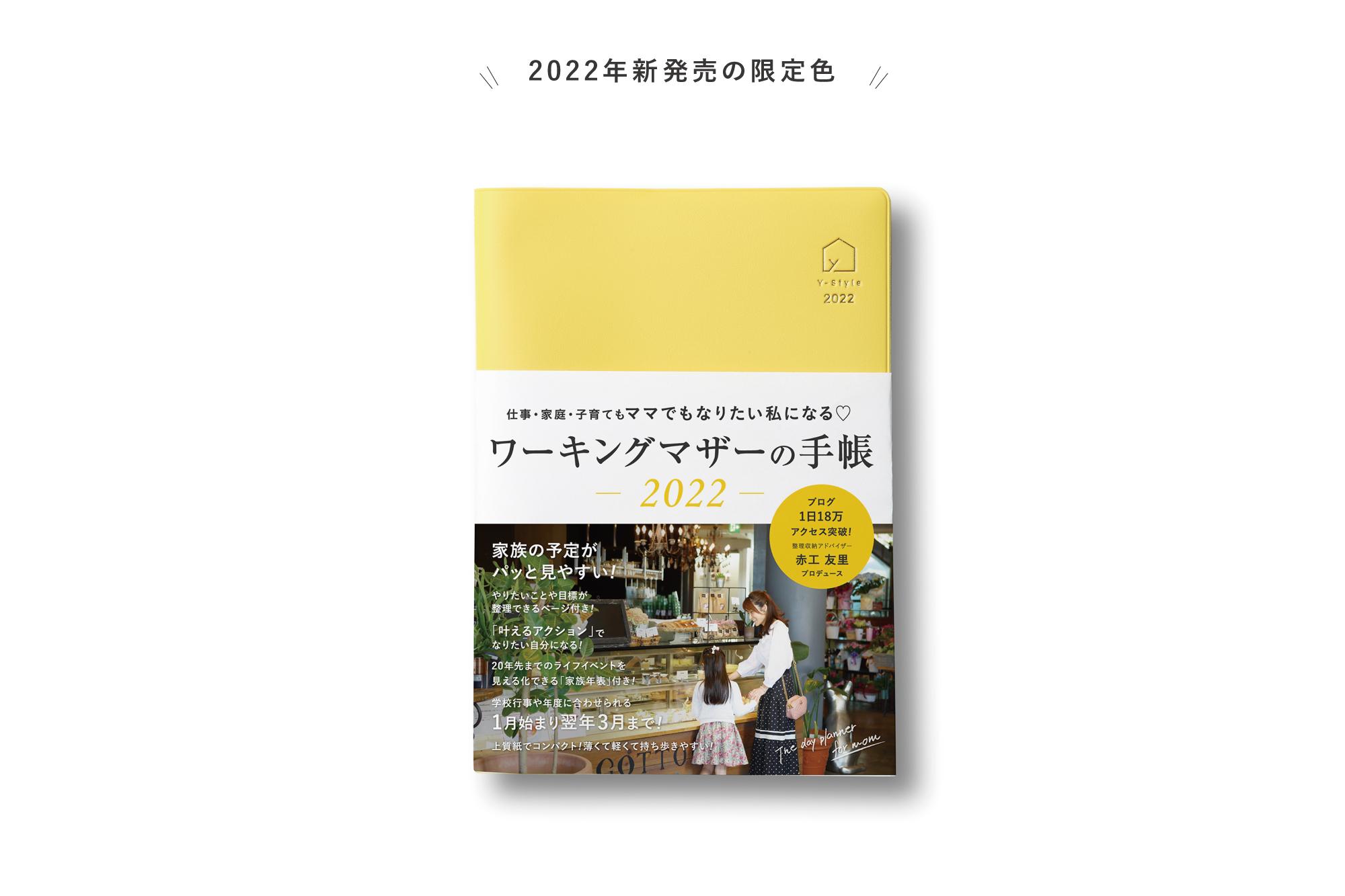 """""""なりたい私""""になる!『ワーキングマザーの手帳2022』イエロー"""